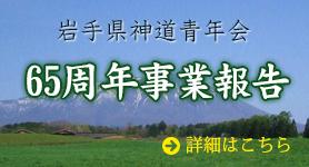 岩手県神道青年会報-65周年事業報告-