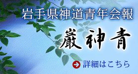 岩手県神道青年会報-巌神青-